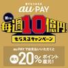 【au PAY】20%還元は、毎週月曜日が勝負!!