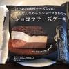 【ファミマ】ショコラチーズケーキは必食!糖質も安心!