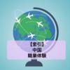 【索引】中国留学中の〜職業体験〜