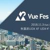 「Vue Fes Japan 2018」で最新のVue.js動向を学んできた