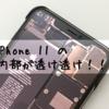 iPhone 11/11 Pro/11 Pro Max の内部が透けて見える壁紙が公開される!!?