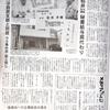 維新・松井幹事長に資金疑惑