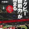 ラグビー「観戦力」が高まる/斉藤健仁