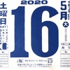 5月16日(土)2020 🌘4月24日