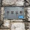 学食巡り 231食目 甲南大学 岡本キャンパス