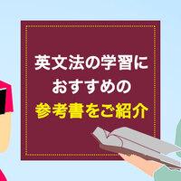 英文法を学習するならこれ!おすすめ参考書をご紹介します!