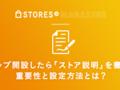 STORES.jpでショップ開設したら「ストア説明」を書こう!重要性と設定方法を解説!