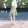 【ネタバレあり】恋のツキ 最終7巻を読んだ感想
