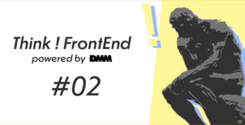 Think! FrontEnd #2 を開催しました!