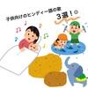 【和訳付き】子供向けのヒンディー語の歌3選!の巻