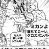 No.66西成1コマ漫画【西成ヒーロー!よっさんのおっさん!】
