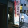 ランチ&喫茶 マーヴィ / 札幌市北区北8条西4丁目