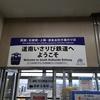東日本&北海道パスの旅 5日目 ④ 第三セクター 道南いさりび鉄道  木古内→函館