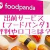 フードパンダ(foodpanda)は怪しい?評判は?口コミは?実際に頼んでみた
