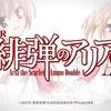 CR緋弾のアリアAA発表!!11月4日導入予定か?