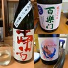大阪で手に入れた日本酒とワイン:エスポアわだ