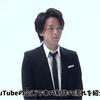中村倫也company〜「THEやんごとなき雑談」を語る