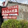 【石垣島2020-2021 】石垣は美味しい。「とうふの比嘉」でゆし豆腐