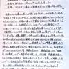 【31】守大助さんから新年のメッセージ