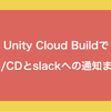 Unity Cloud BuildでCI/CDとslackへの通知まで