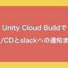 Unity Cloud BuildでCI/CDとslackへの通知まで