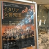 イタリア交響楽団 (ボルツァーノ・トレント・ハイドン管弦楽団) kitara 2019.6.3