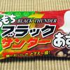 有楽製菓 もちもちブラックサンダー抹茶,もちもちブラックサンダーあずき