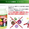 植物ウィルス病の感染、伝播を防ぐ消毒剤!ビストロン