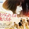 【日本映画】「止められるか、俺たちを〔2018〕」ってなんだ?