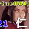 【PS4】仁王 DLC第3弾に向けてリハビリ完了!サムライの道、強者の道、修羅の道、悟りの道のミッション制覇率を100%にしました!【NIOH/戦国アクション】