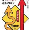 「となりの車線はなぜスイスイ進むのか? 交通の科学」 2008