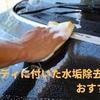 車のボディに付いた水垢(イオンデポジット・ウォータースポット)除去剤のおすすめ5選