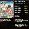 【オルサガ#140】女神ガチャ 他・・