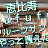 恵比寿のフルーツサンド屋fufufuさんのフルーツサンドやっと食べました!
