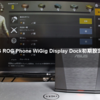 ASUS ROG Phone WiGig Display Dock初期設定方法【ASUS】【ROG Phone】