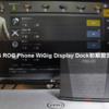 ASUS ROG Phone WiGig Display Dock初期設定方法【ASUS】【ROG Phone】