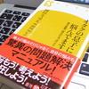 【驚異の問題解決!】岡田斗司夫著『オタクの息子に悩んでます』