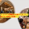 JWマリオット奈良での食事!!③
