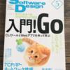 プログラム言語「Go」を学び始めた