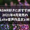 2021年4月発売のDLsite新作音声作品まとめ③【おすすめASMR】
