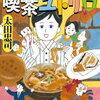 本棚:『名古屋駅西 喫茶ユトリロ 龍くんは食べながら謎を解く』