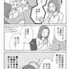 妊活記録166 (心拍確認後)