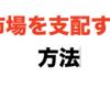 Jr.コピーライターC級養成スクールVol 4まとめ