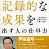 不言実行は卑怯だ、って言われて納得してしまった! 伊藤嘉明/どんな業界でも記録的な成果を出す人の仕事力