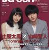 【吉沢亮◆雑誌◆2015年◆徒然◆内容◆まとめ】
