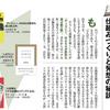 【ブックレビュー】週刊ダイヤモンド2018.9.8