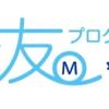 超簡単!【ANAマイ友プログラム】紹介番号登録でANA入会ボーナスマイルの獲得チャンス。