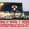 【レビュー】コストパフォーマンスに優れたゲーミングモニター!Pixio PX276の使用レビュー!【PR】
