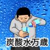 bloggerブログ更新 (炭酸水の効果とあるあるネタ)