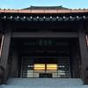 安倍総理、中曽根元総理も座禅に通った「全生庵」の座禅会に参加しました